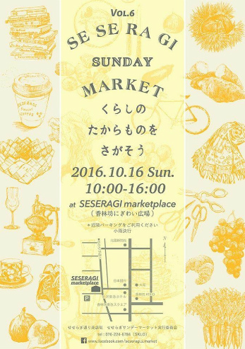 SESERAGHI SUNDAY MARKET vol.6