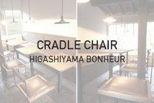 cradle-03